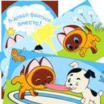 Котенок по имени Гав - махровое полотенце (в ассортименте)