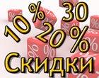 Спецпредложения: Скидки 20%, 30%