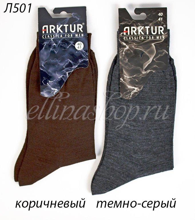 Мужские шерстяные носки, теплые Л-501 Arktur