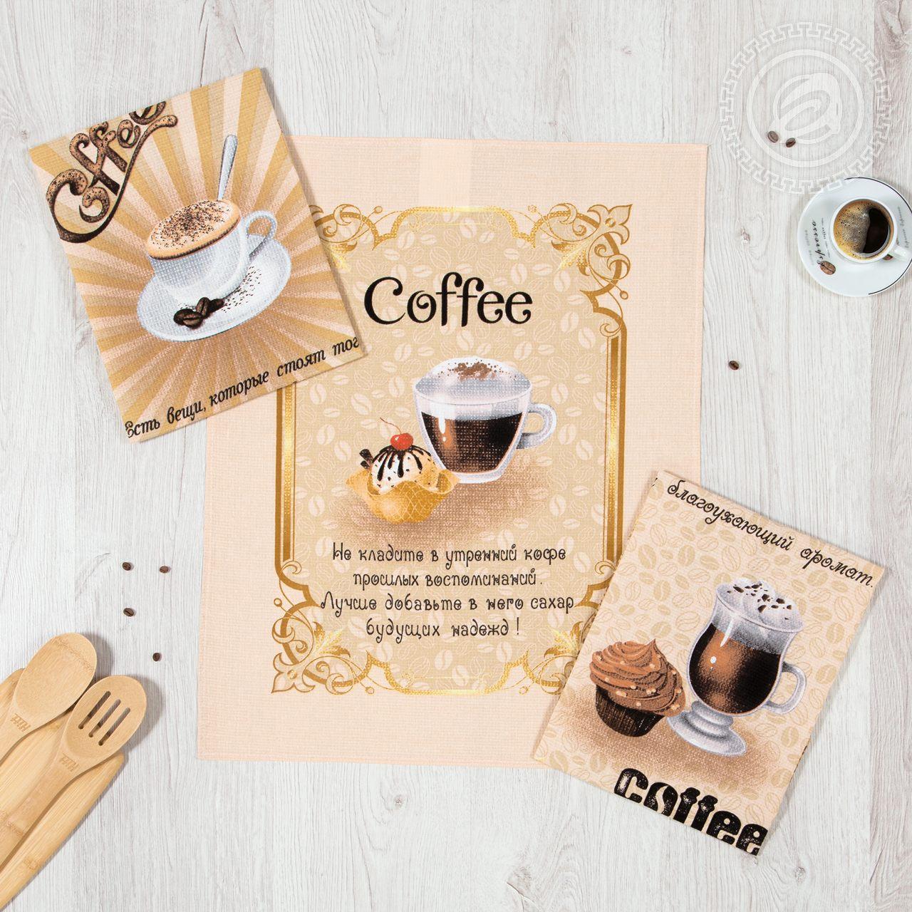 Комплект вафельных полотенец 45x60 (3 шт) Кофе Артпостель