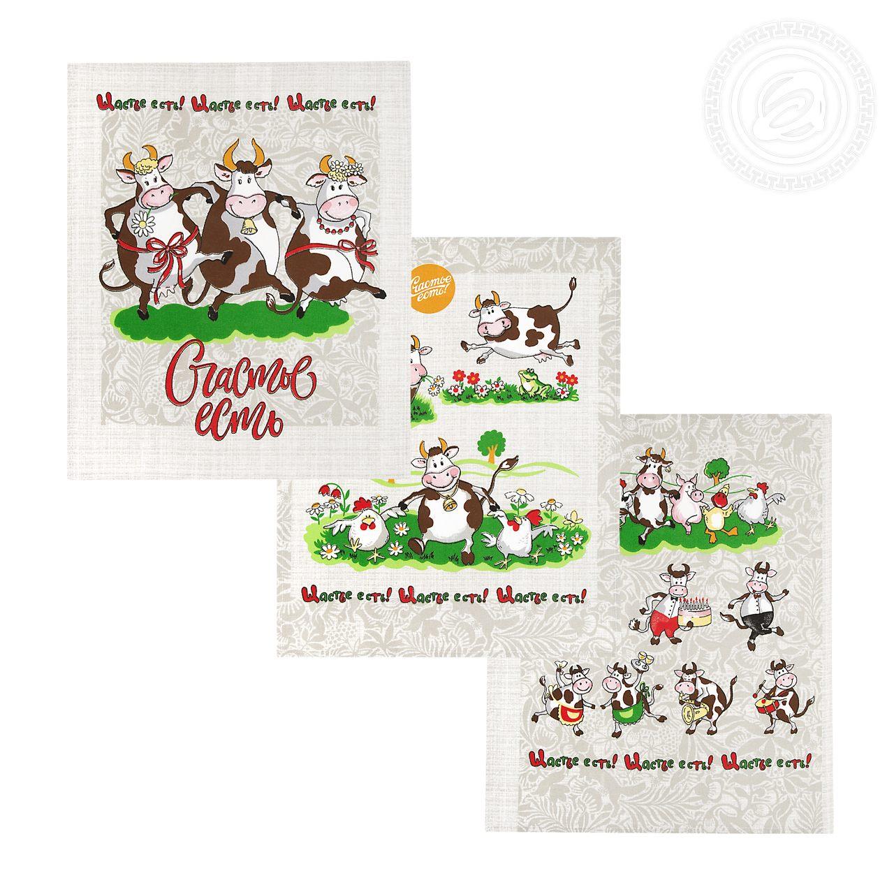 Комплект вафельных полотенец 45x60 (3 шт) Счастье есть Артпостель