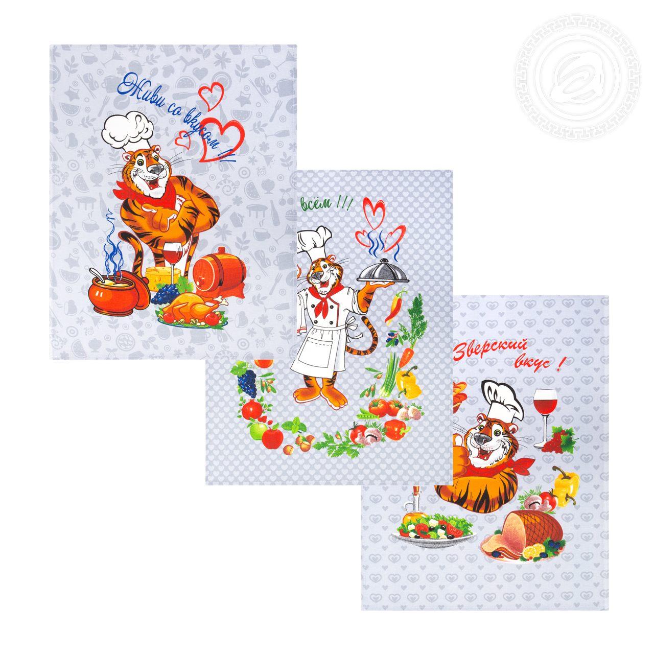 Комплект вафельных полотенец 45x60 (3 шт) Тигран Артпостель