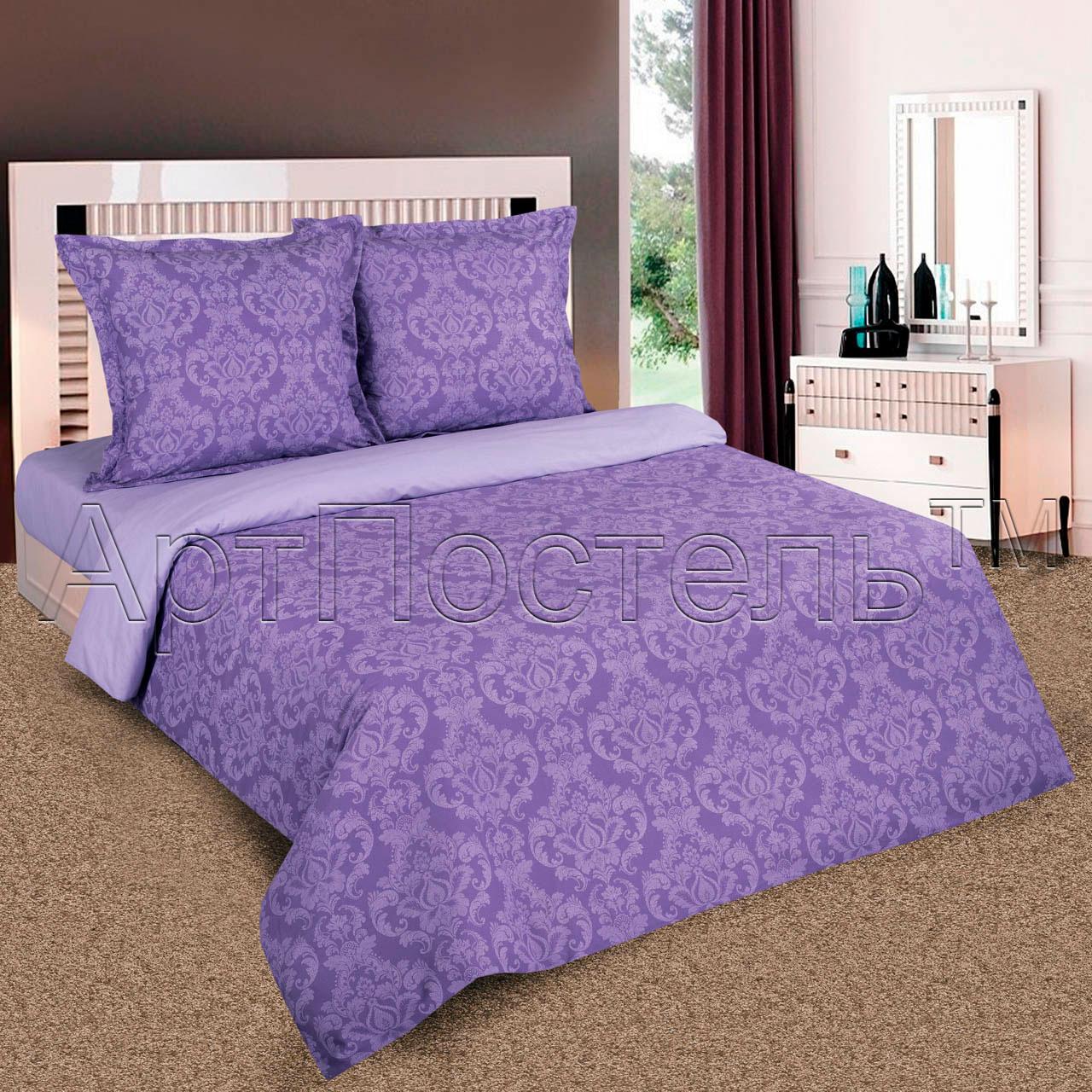 Комплект белья из поплина Византия фиолетовый Артпостель