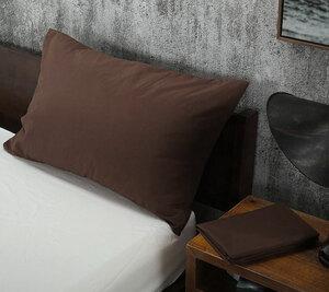 Наволочки из сатина PSO-012 шоколадный Elintale