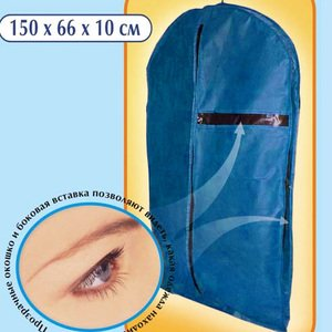 Чехол для одежды PTK36 на молнии длинный 150x66x10см. Ява